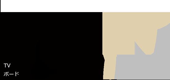TVボードにTVを置いた場合の画面とソファの関係