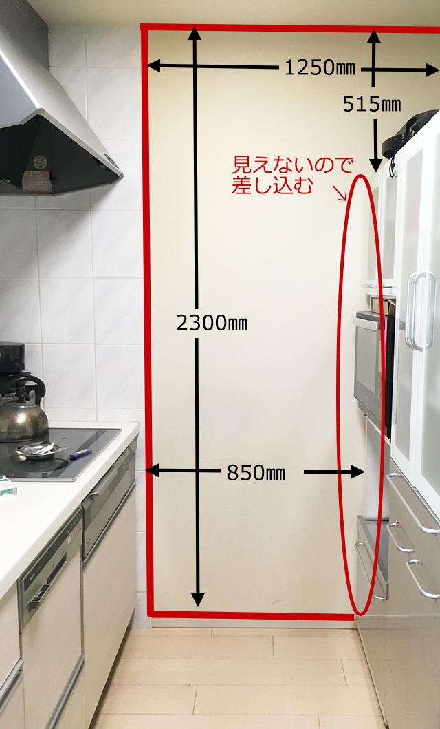 キッチンの袖壁寸法