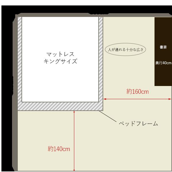 8畳の寝室にキングサイズベッドを壁寄せでレイアウト+書斎