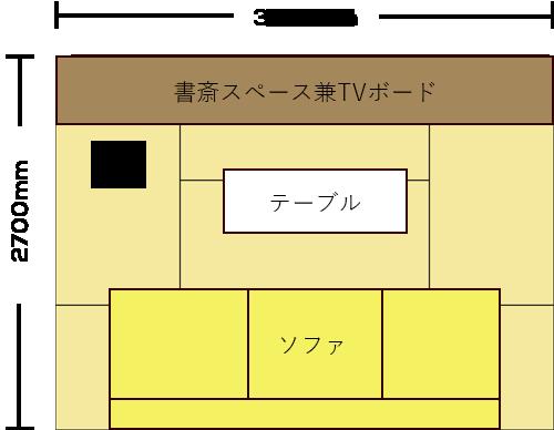 6畳横リビングのTVボード兼書斎レイアウト
