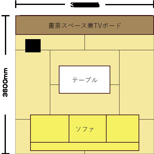 8畳リビングのTVボード兼書斎レイアウト