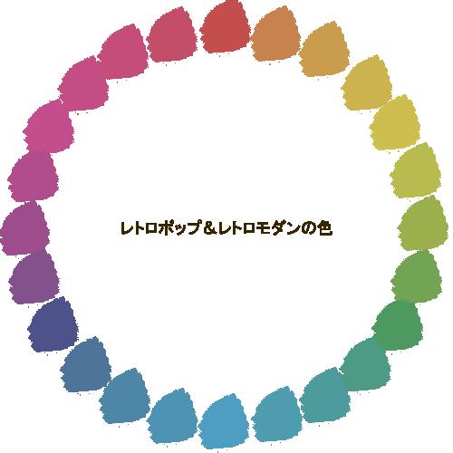 レトロポップ・レトロモダンの色2