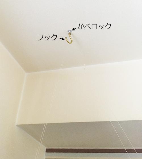 かべロックの天井使用例