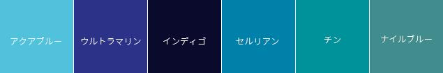 6種類の青