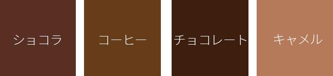 茶色の名前と色サンプル