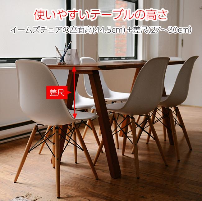イームズチェアとダイニングテーブルの高さの関係