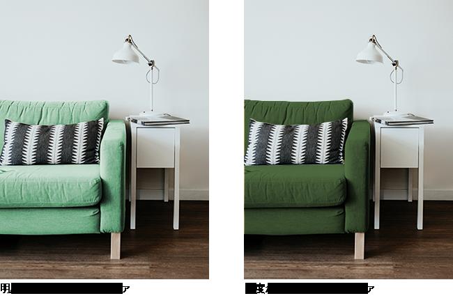 グリーンのソファの明度比較