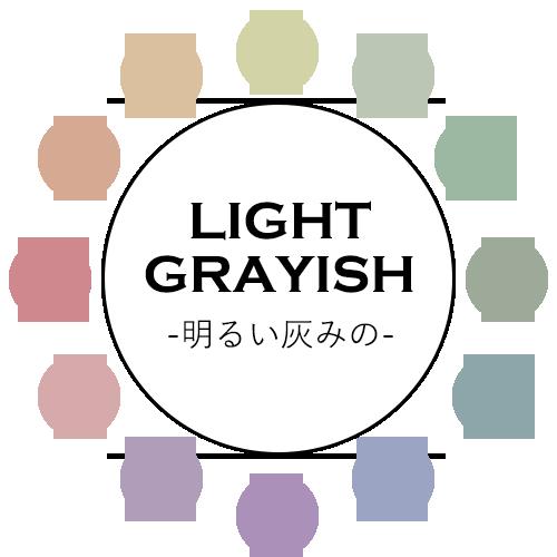 ライトグレイッシュトーンの色